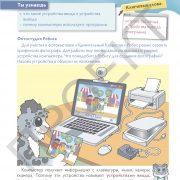 3 кл ИКТ учебник_Страница_010