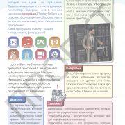 3 кл ИКТ учебник_Страница_011