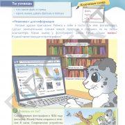 3 кл ИКТ учебник_Страница_012