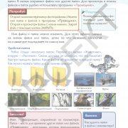 3 кл ИКТ учебник_Страница_013