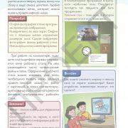 3 кл ИКТ учебник_Страница_017
