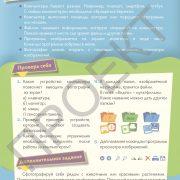 3 кл ИКТ учебник_Страница_018