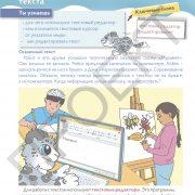 3 кл ИКТ учебник_Страница_020
