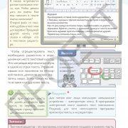 3 кл ИКТ учебник_Страница_021