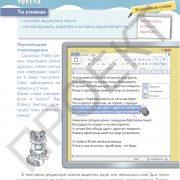 3 кл ИКТ учебник_Страница_022