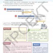 3 кл ИКТ учебник_Страница_023