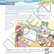 3 кл ИКТ учебник_Страница_024