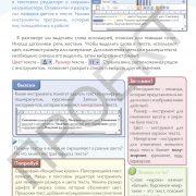 3 кл ИКТ учебник_Страница_025