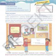 3 кл ИКТ учебник_Страница_026