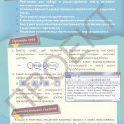 3 кл ИКТ учебник_Страница_028