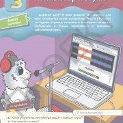 3 кл ИКТ учебник_Страница_029