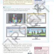 3 кл ИКТ учебник_Страница_031