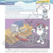 3 кл ИКТ учебник_Страница_032