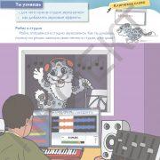 3 кл ИКТ учебник_Страница_034