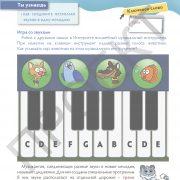 3 кл ИКТ учебник_Страница_036