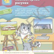 3 кл ИКТ учебник_Страница_039