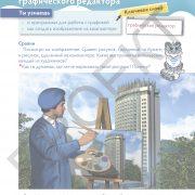 3 кл ИКТ учебник_Страница_040