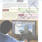 3 кл ИКТ учебник_Страница_041