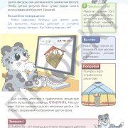 3 кл ИКТ учебник_Страница_043