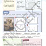 3 кл ИКТ учебник_Страница_045