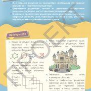 3 кл ИКТ учебник_Страница_046