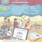 3 кл ИКТ учебник_Страница_047