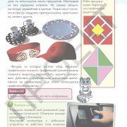 3 кл ИКТ учебник_Страница_049
