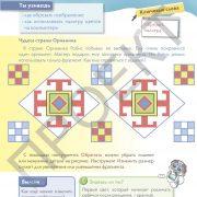 3 кл ИКТ учебник_Страница_052