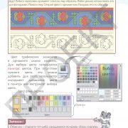 3 кл ИКТ учебник_Страница_053