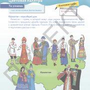 3 кл ИКТ учебник_Страница_054