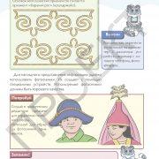3 кл ИКТ учебник_Страница_055