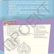3 кл ИКТ учебник_Страница_056