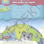 3 кл ИКТ учебник_Страница_057