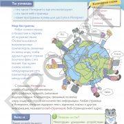 3 кл ИКТ учебник_Страница_058
