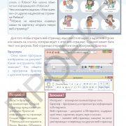 3 кл ИКТ учебник_Страница_059