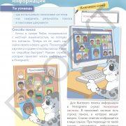 3 кл ИКТ учебник_Страница_060