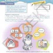 3 кл ИКТ учебник_Страница_062