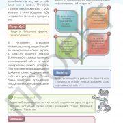 3 кл ИКТ учебник_Страница_063