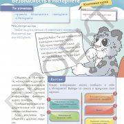3 кл ИКТ учебник_Страница_064