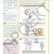 3 кл ИКТ учебник_Страница_065
