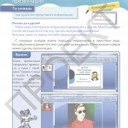 3 кл ИКТ учебник_Страница_066