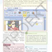3 кл ИКТ учебник_Страница_067
