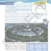 3 кл ИКТ учебник_Страница_068