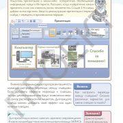 3 кл ИКТ учебник_Страница_069