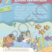 3 кл ИКТ учебник_Страница_071