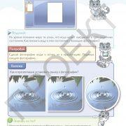 3 кл ИКТ учебник_Страница_073