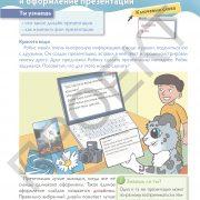 3 кл ИКТ учебник_Страница_074