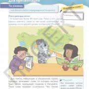 3 кл ИКТ учебник_Страница_076