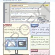 3 кл ИКТ учебник_Страница_077