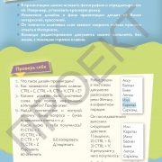 3 кл ИКТ учебник_Страница_080